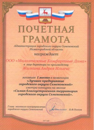 okrug_semenovskyi_blag_pismo