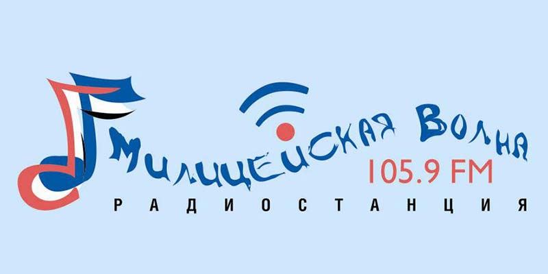 Прямая трансляция встречи представителя предприятия МКД на Радио «Милицейская волна»!